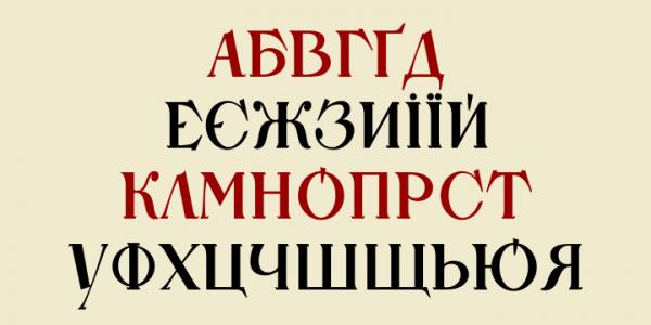 cyryllic-alphabet