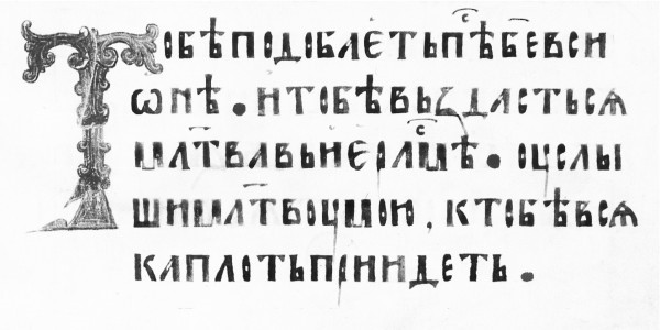 old slavic language
