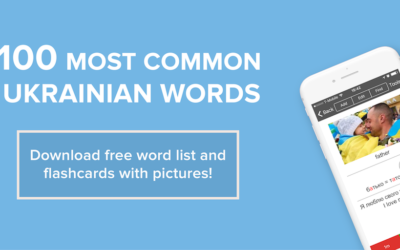 100 Most Common Words in Ukrainian