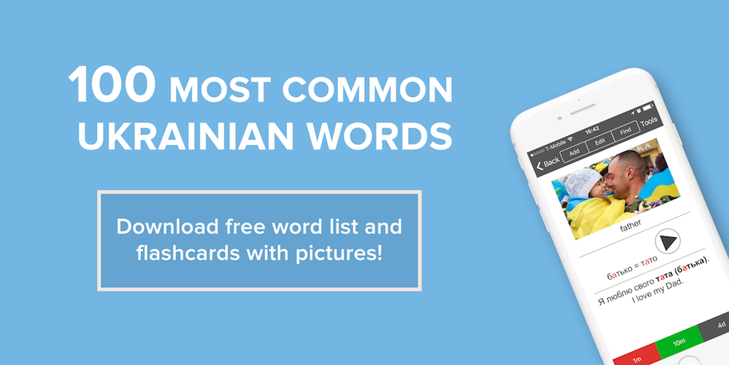 100 Most Common Words in Ukrainian + PDF + Flashcards!