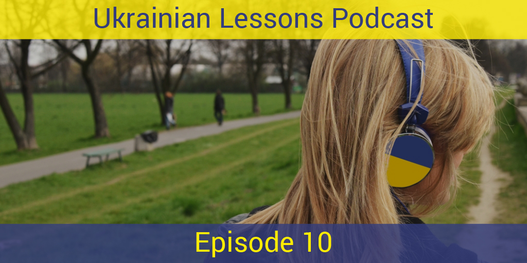 ULP 1-10 | About me in Ukrainian - Review 1-09 - Ukrainian