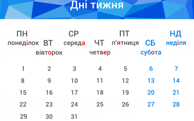 Дні тижня – Days of the week in Ukrainian