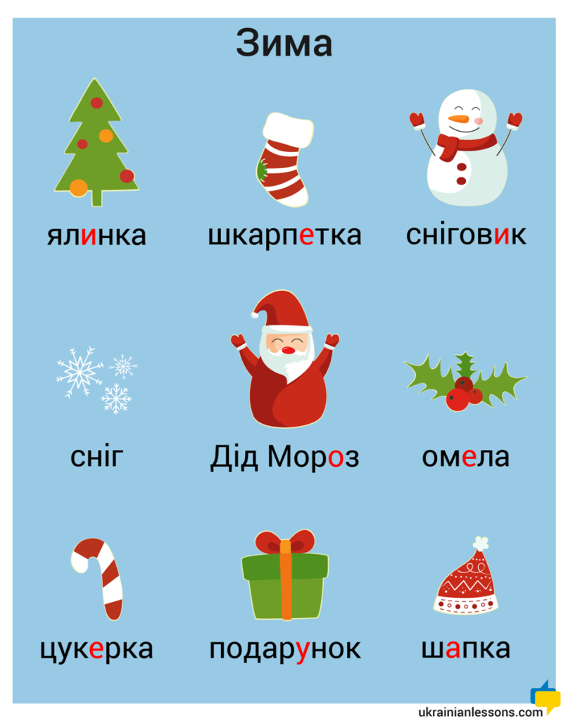 winter vocabulary in Ukrainian