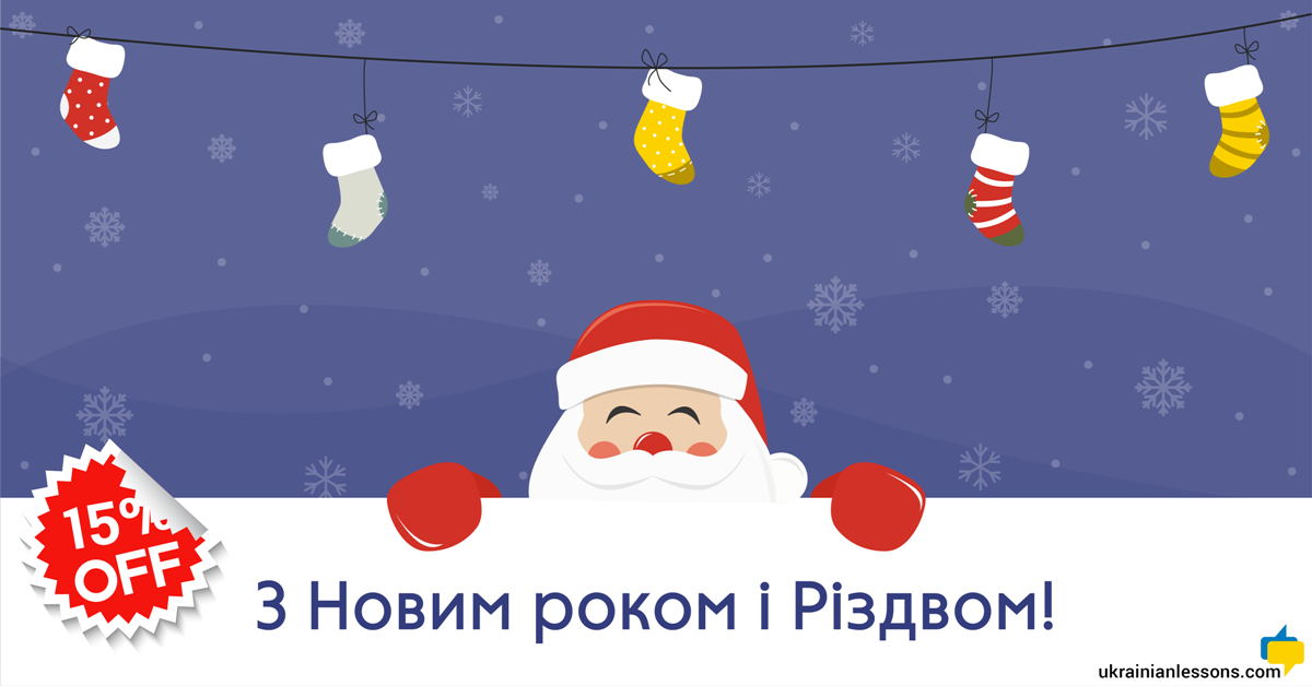 Merry Christmas From The Family Lyrics.Ulp 1 23 Happy New Year And Merry Christmas In Ukrainian