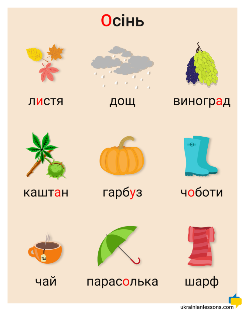 autumn vocabulary in Ukrainian