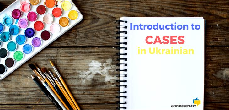 cases in ukrainian