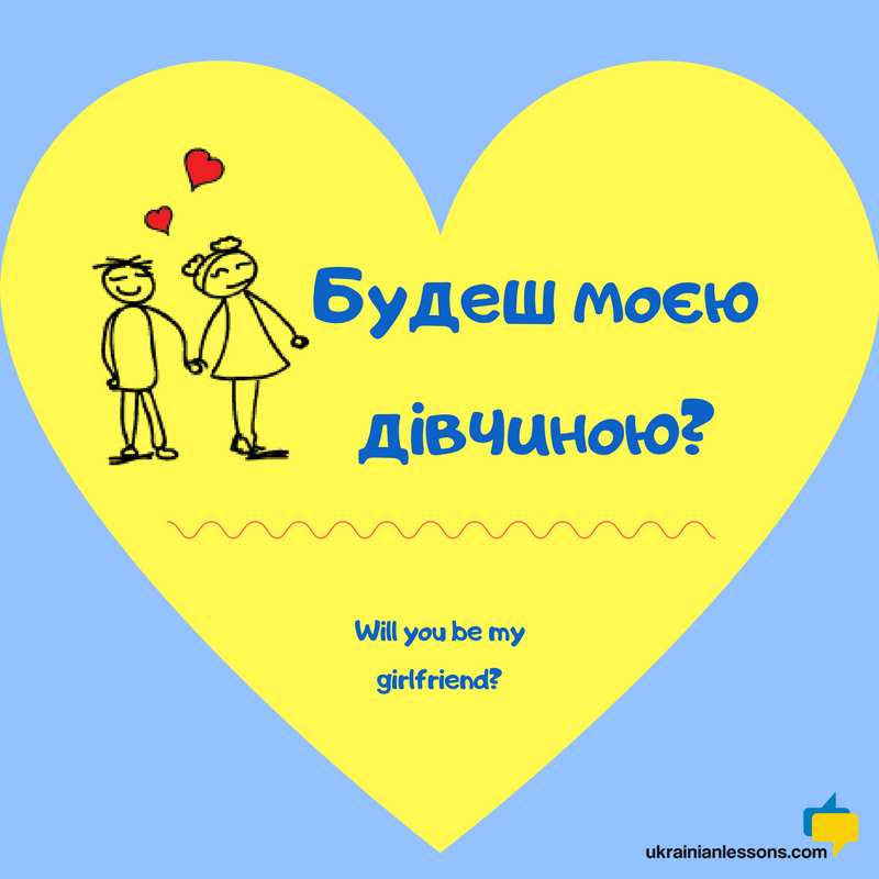 In Ukrainian The Words For A Boyfriend And Girlfriend Are The Same As A Boy And A Girl  D  D Bb D Be D Bf D B D  D C  D   D B D  D B D  D B D Bd D B