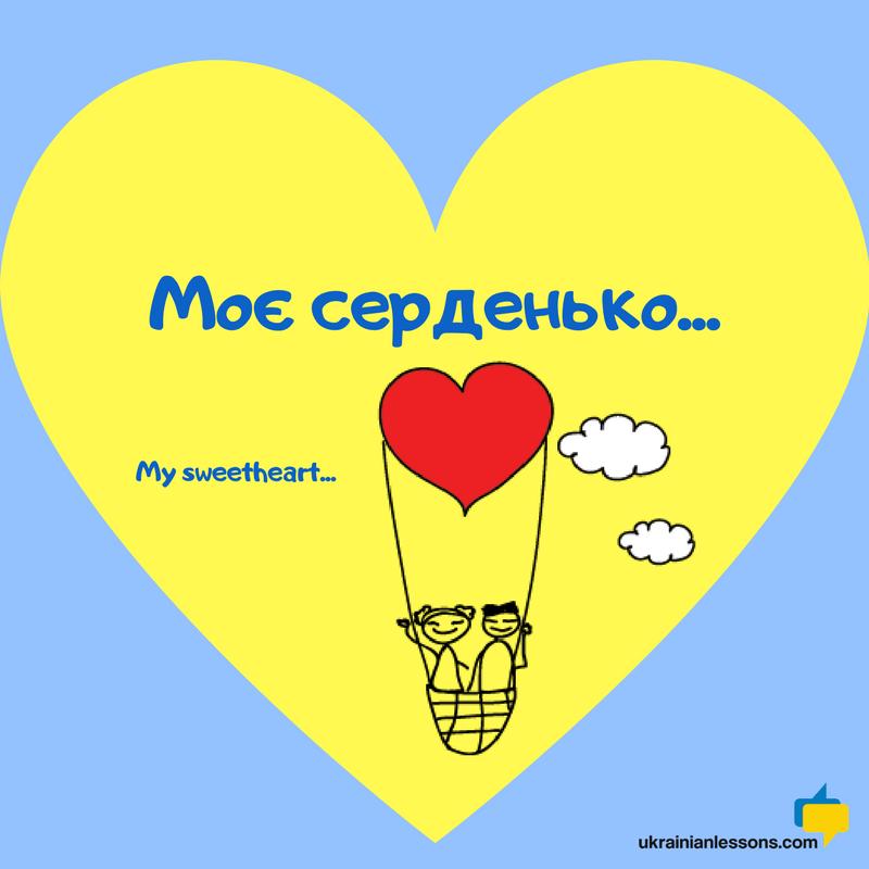 E    Ukrainian Love Phrases And Romantic Words