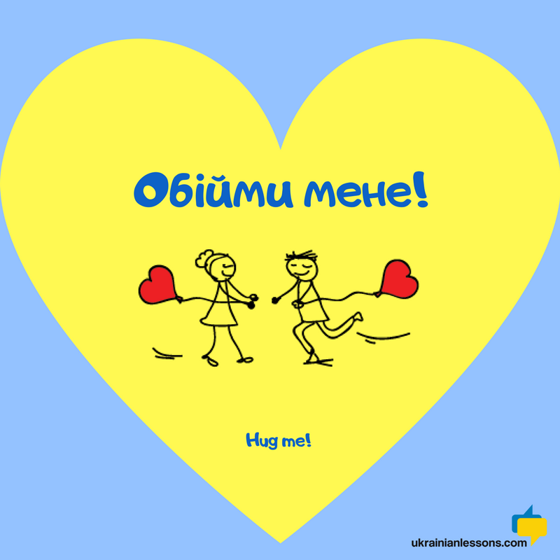 50+ Ukrainian Love Phrases And Romantic Words - Ukrainian