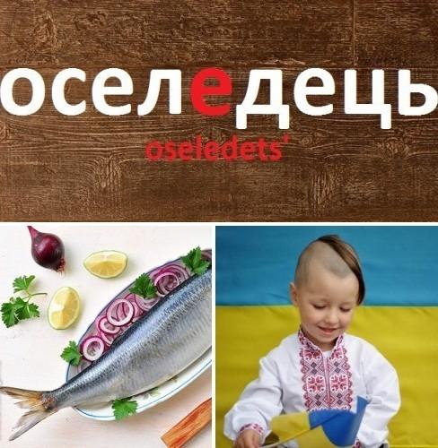 homonyms in Ukrainian