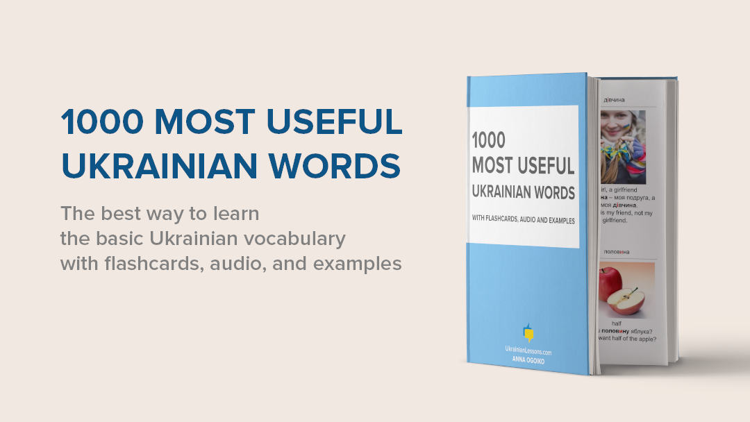 1000 Most Useful Ukrainian Words - Ebook and Flashcards by