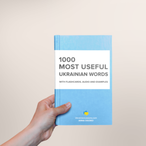 1000 most useful Ukrainian words for learning Ukrainian as a foreign language