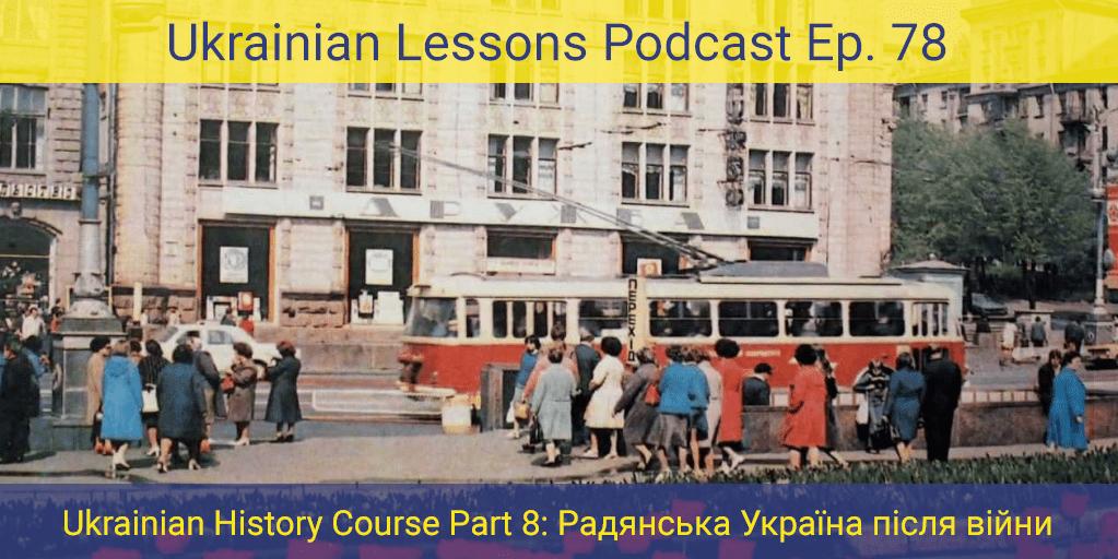 ULP 2-78   Курс з історії України Ч  8