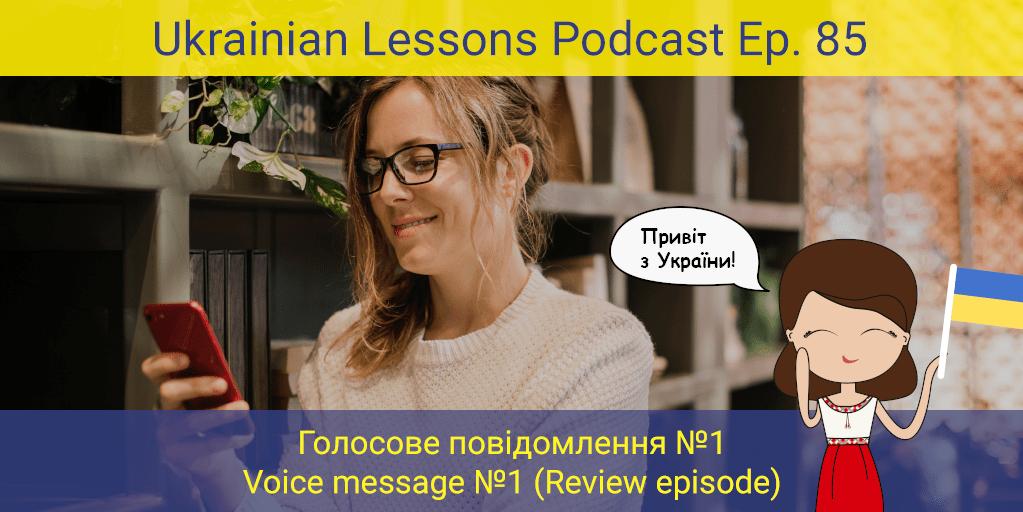 ULP 3-85 Голосове повідомлення №1 (Повторення) - Voice message №1