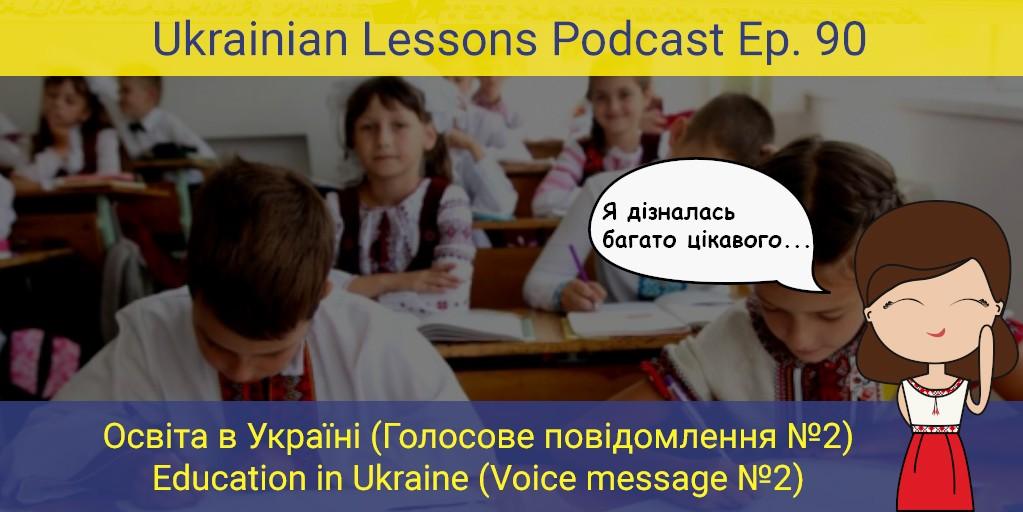 ULP 3-90 Освіта в Україні – Education in Ukraine (Голосове повідомлення №2 – Voice message №2)