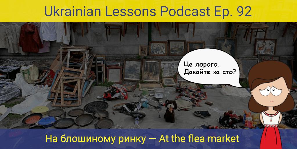 ULP 3-92 На блошиному ринку –  At the flea market in Ukraine + Forming perfective aspect in Ukrainian