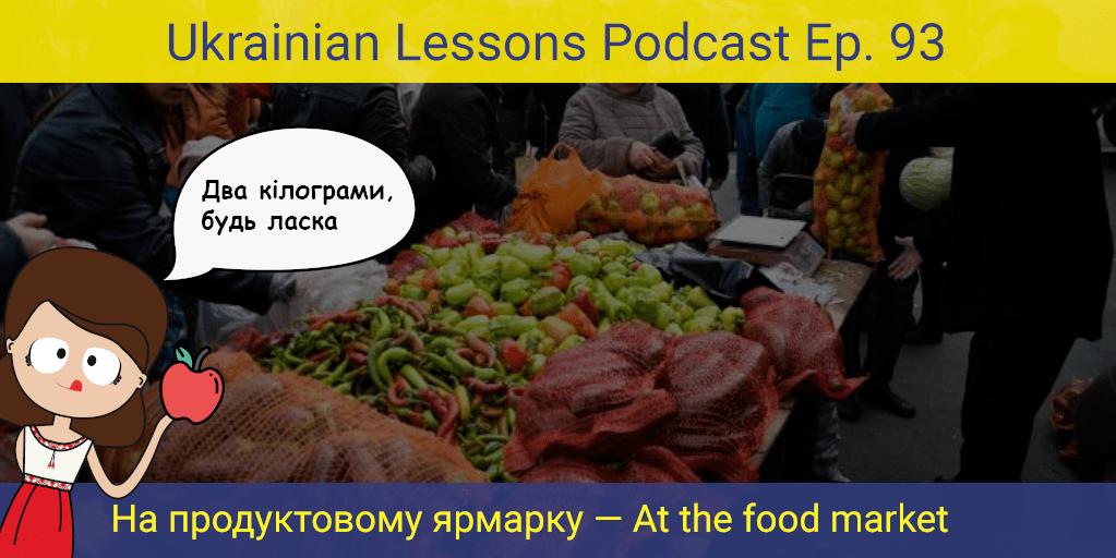 ULP 3-93 На продуктовому ярмарку – At the food fair in Ukraine + Diminutive words in Ukrainian