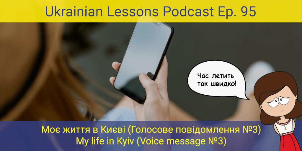 ULP 3-95 Моє життя в Києві (Голосове повідомлення №3) – My life in Kyiv (Voice message №3)