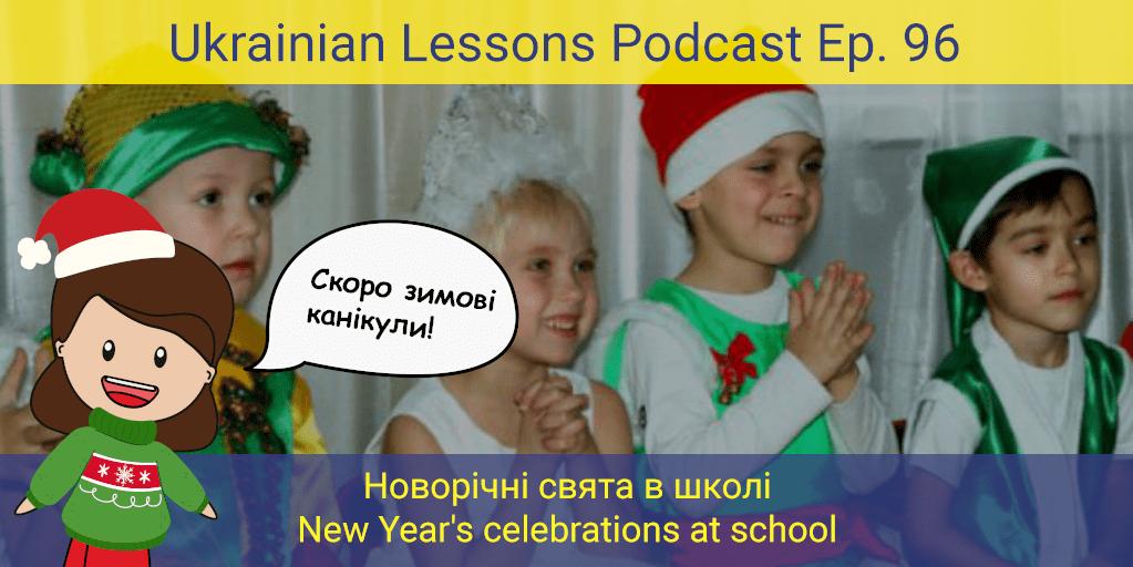 ULP 3-96 Новорічні свята в школі – New Year's celebrations at school + Perfective future tense in Ukrainian