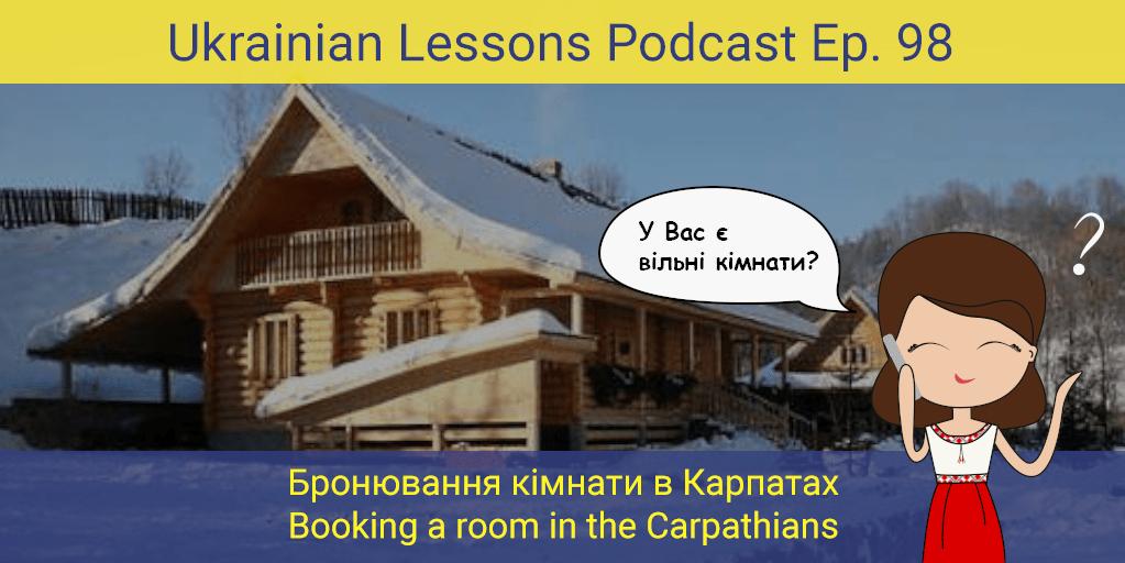 ULP 3-98 Бронювання кімнати в Карпатах – Booking a room in the Carpathians – One-word synthetic future tense in Ukrainian
