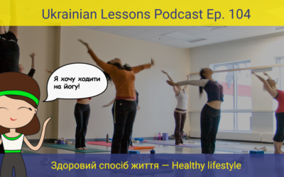 ULP 3-104 Здоровий спосіб життя – Healthy lifestyle + Degrees of comparison in Ukrainian