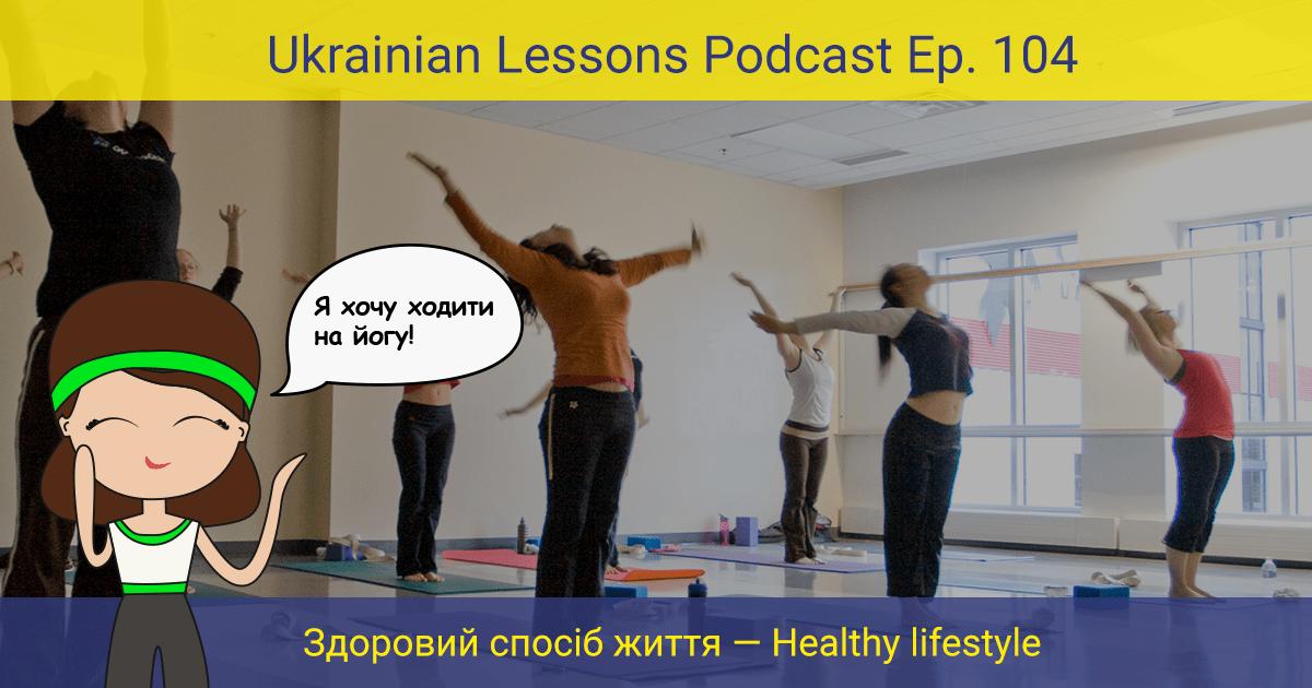 ULP 3-104 Здоровий спосіб життя - Healthy lifestyle + Degrees of