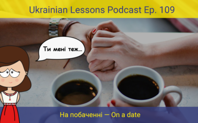 ULP 3-109 На побаченні – On a date in Ukrainian + Reflexive verbs