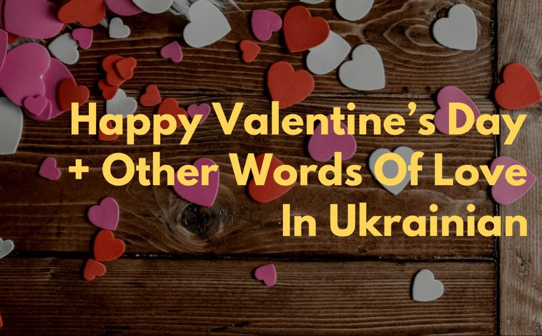 Happy Valentine's Day in Ukrainian (+ more phrases for your love message in Ukrainian)
