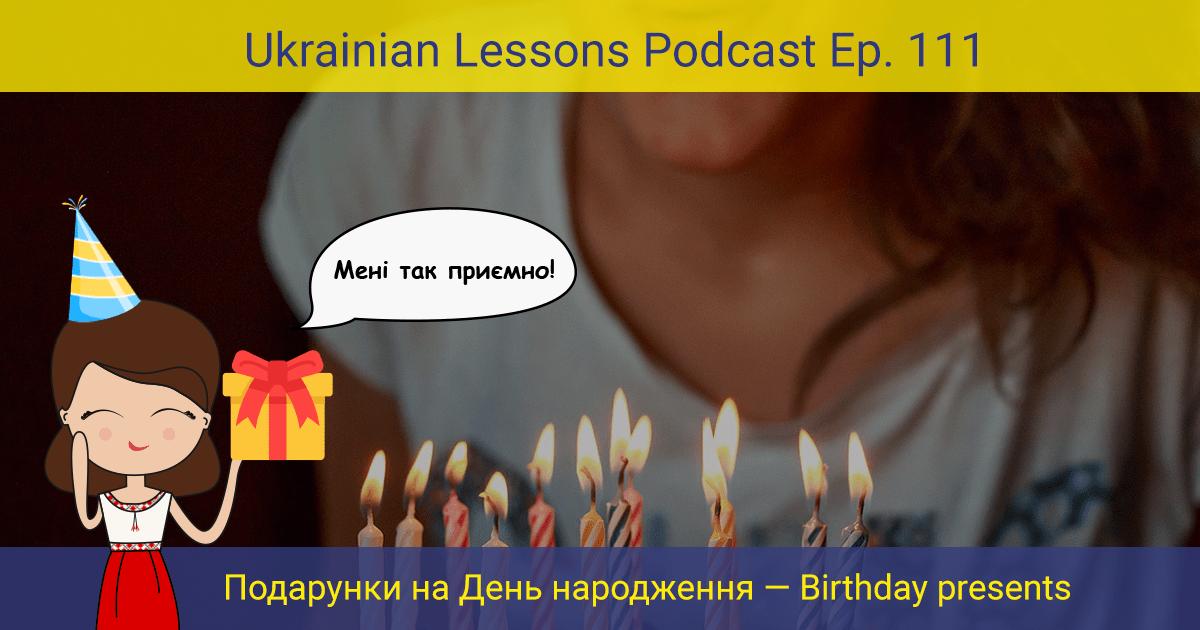 ULP 3-111 Подарунки на День народження - Birthday presents +