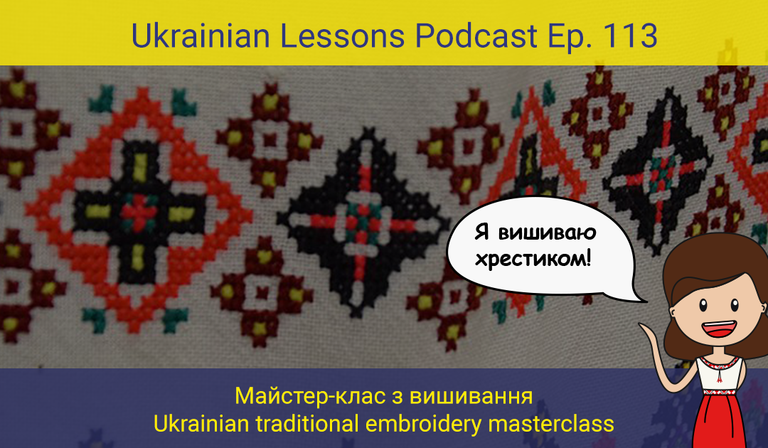 ULP 3-113 Майстер-клас з вишивання – Ukrainian traditional embroidery masterclass + More about the Imperative mood in Ukrainian