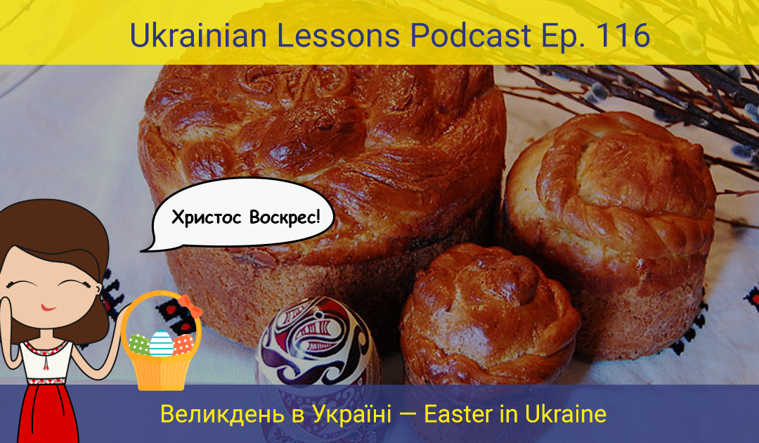 ULP 3-116 Великдень в Україні – Easter in Ukraine + Complex sentences with Adverbial Clauses
