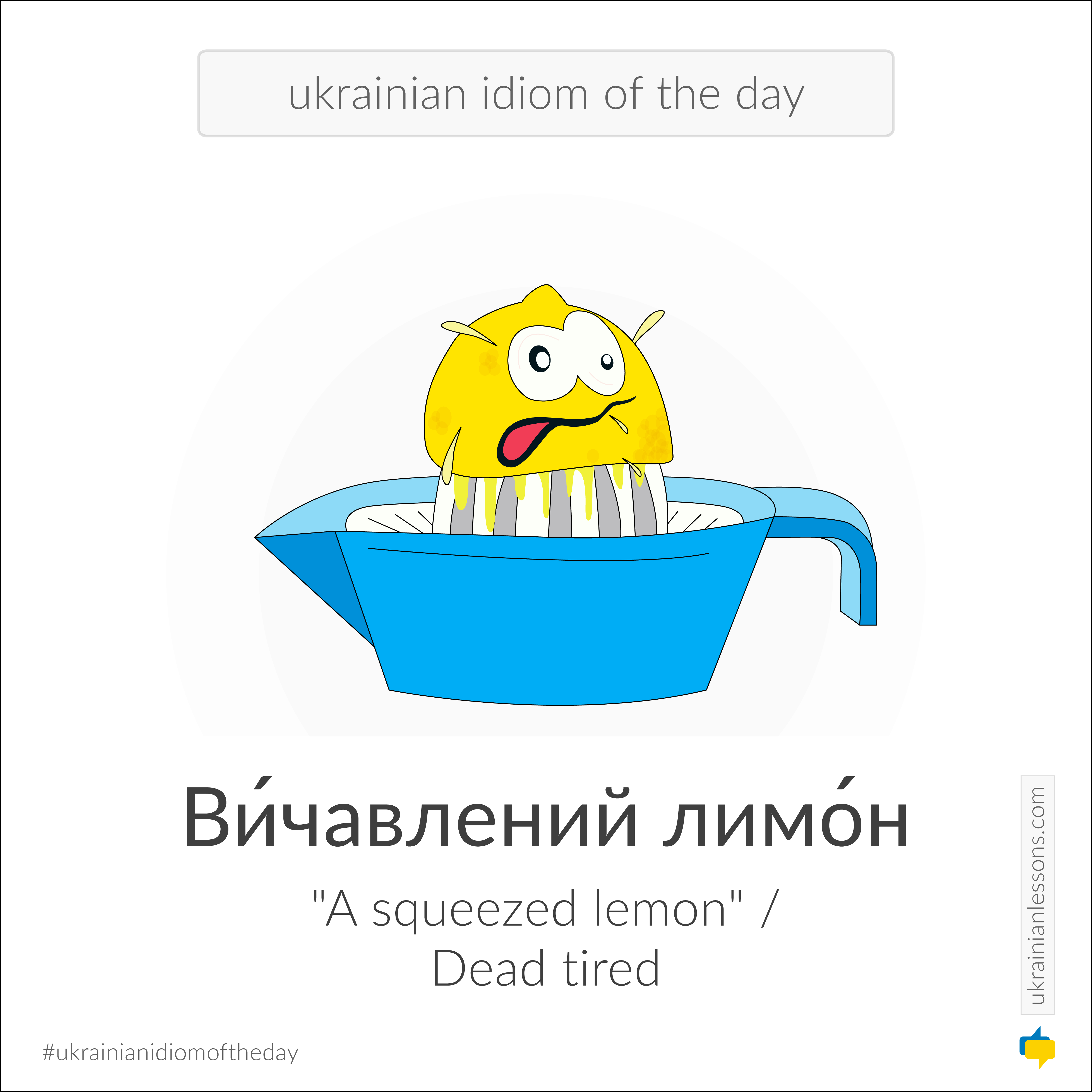 Ukrainian idiom