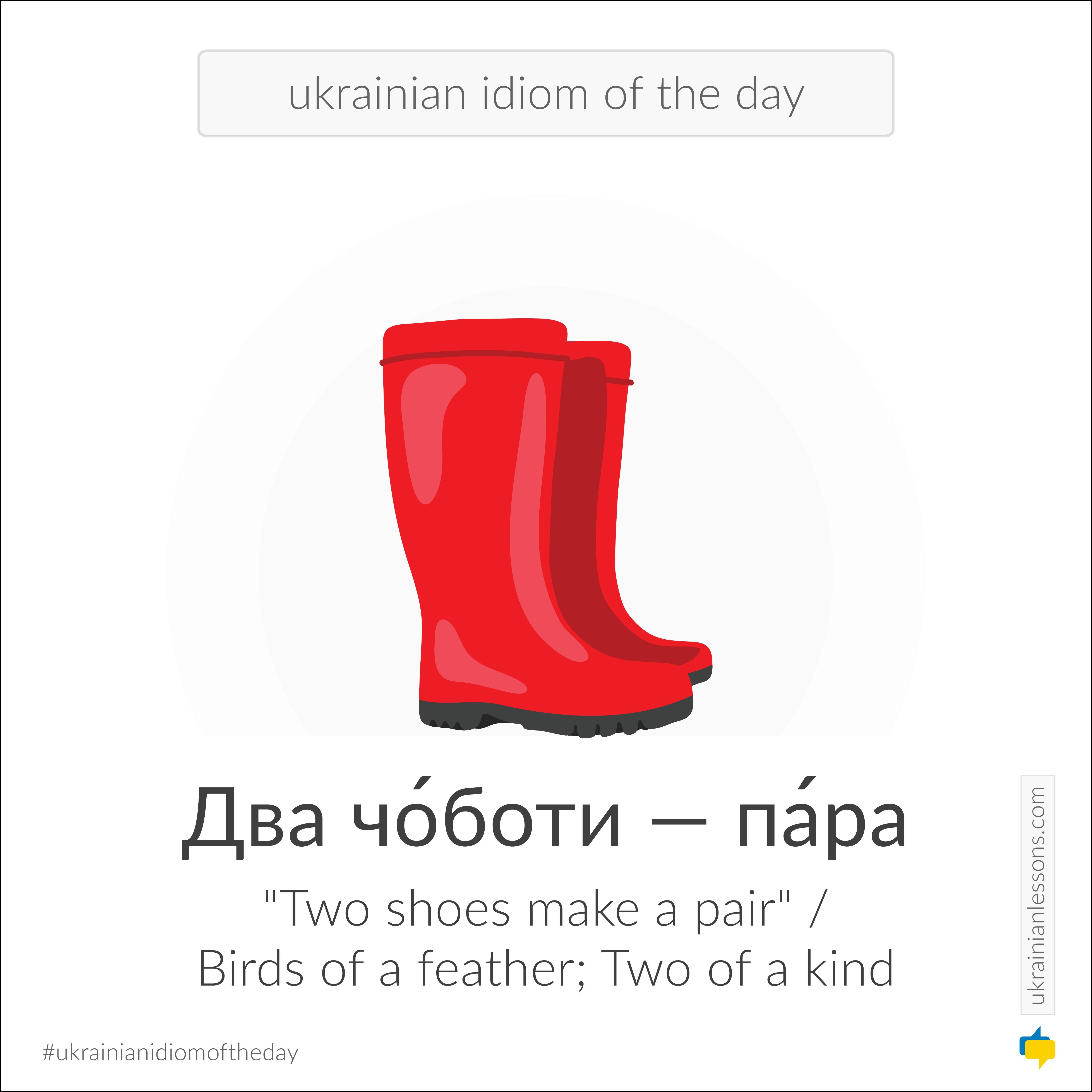 Idioms in Ukrainian