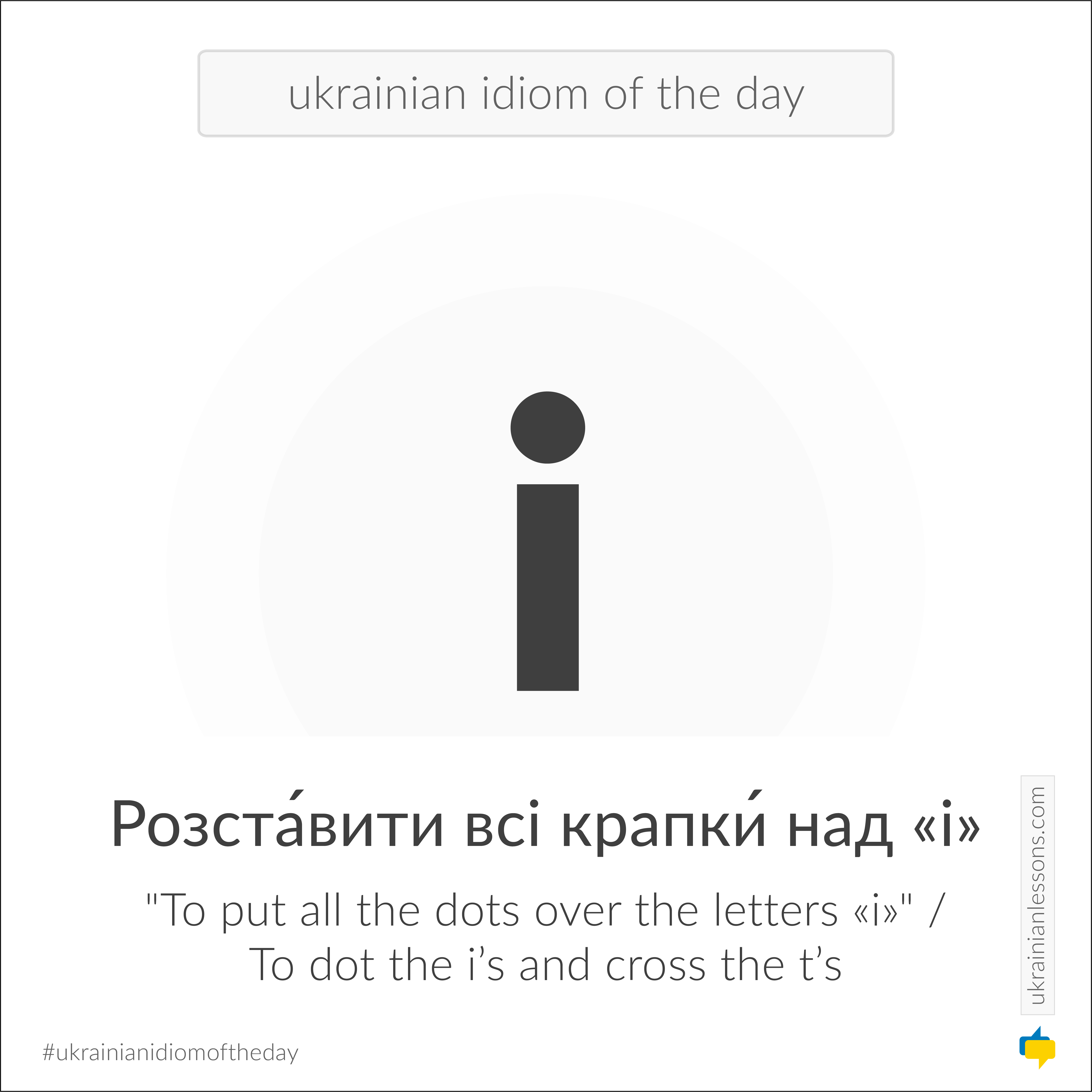 Ukrainian idsoms
