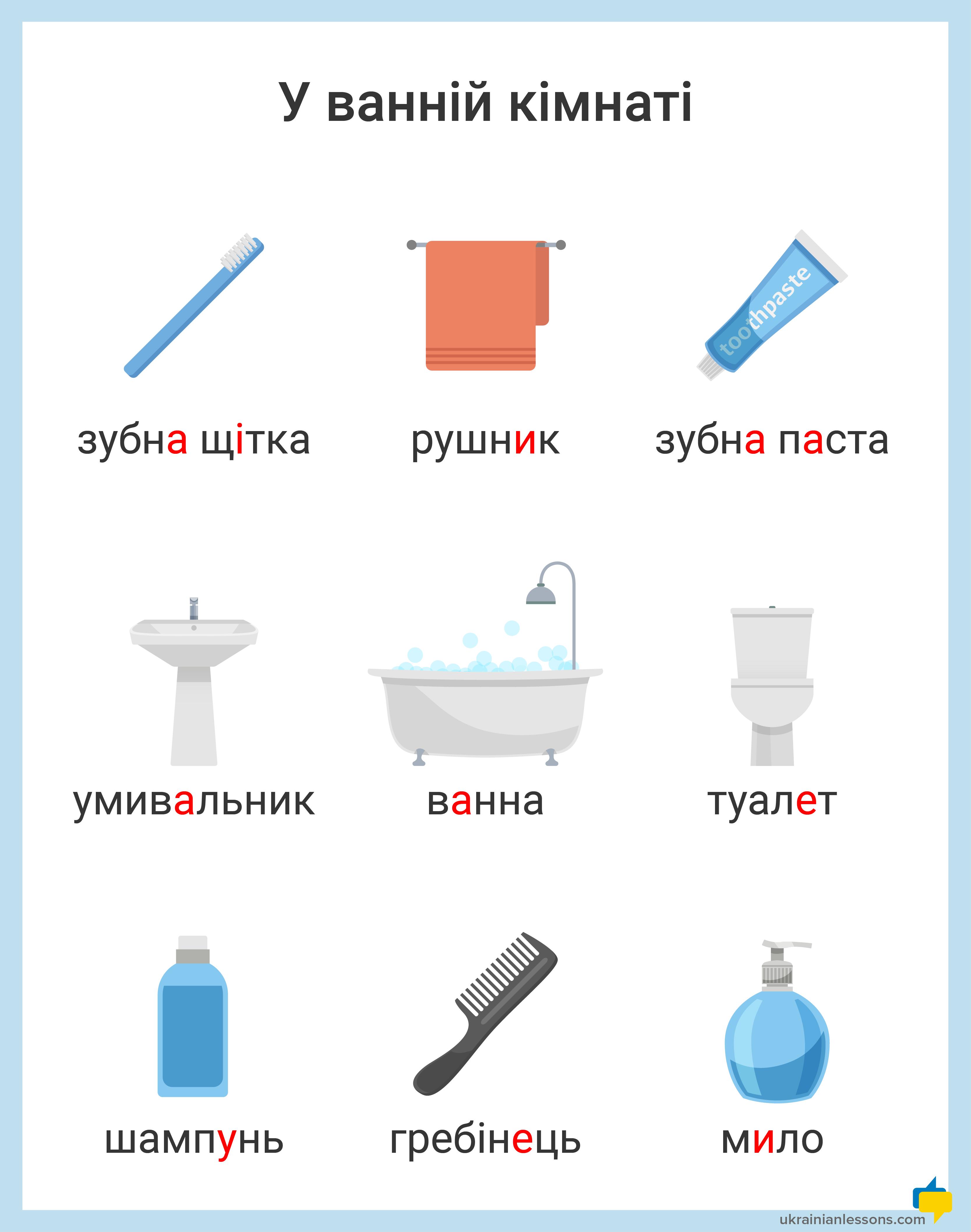 In a bathroom in Ukrainian