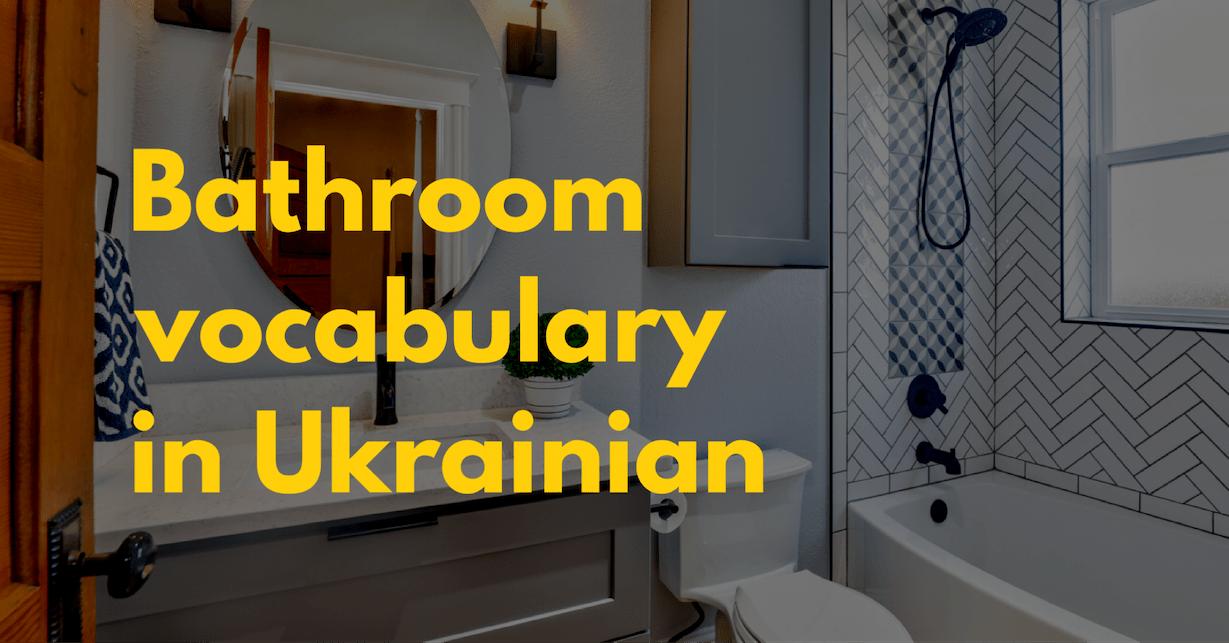 У ванній кімнаті – In a bathroom in Ukrainian
