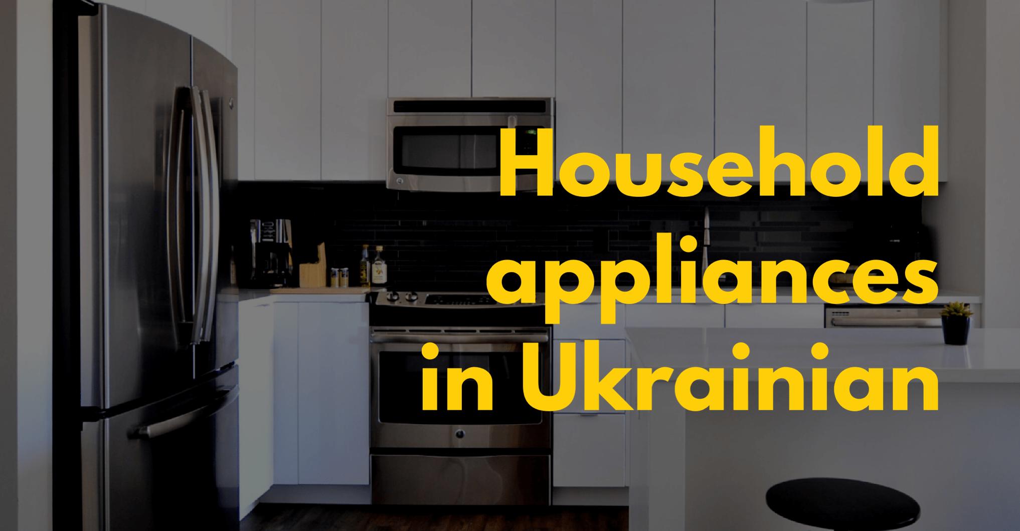 Побутова техніка – Household appliances in Ukrainian