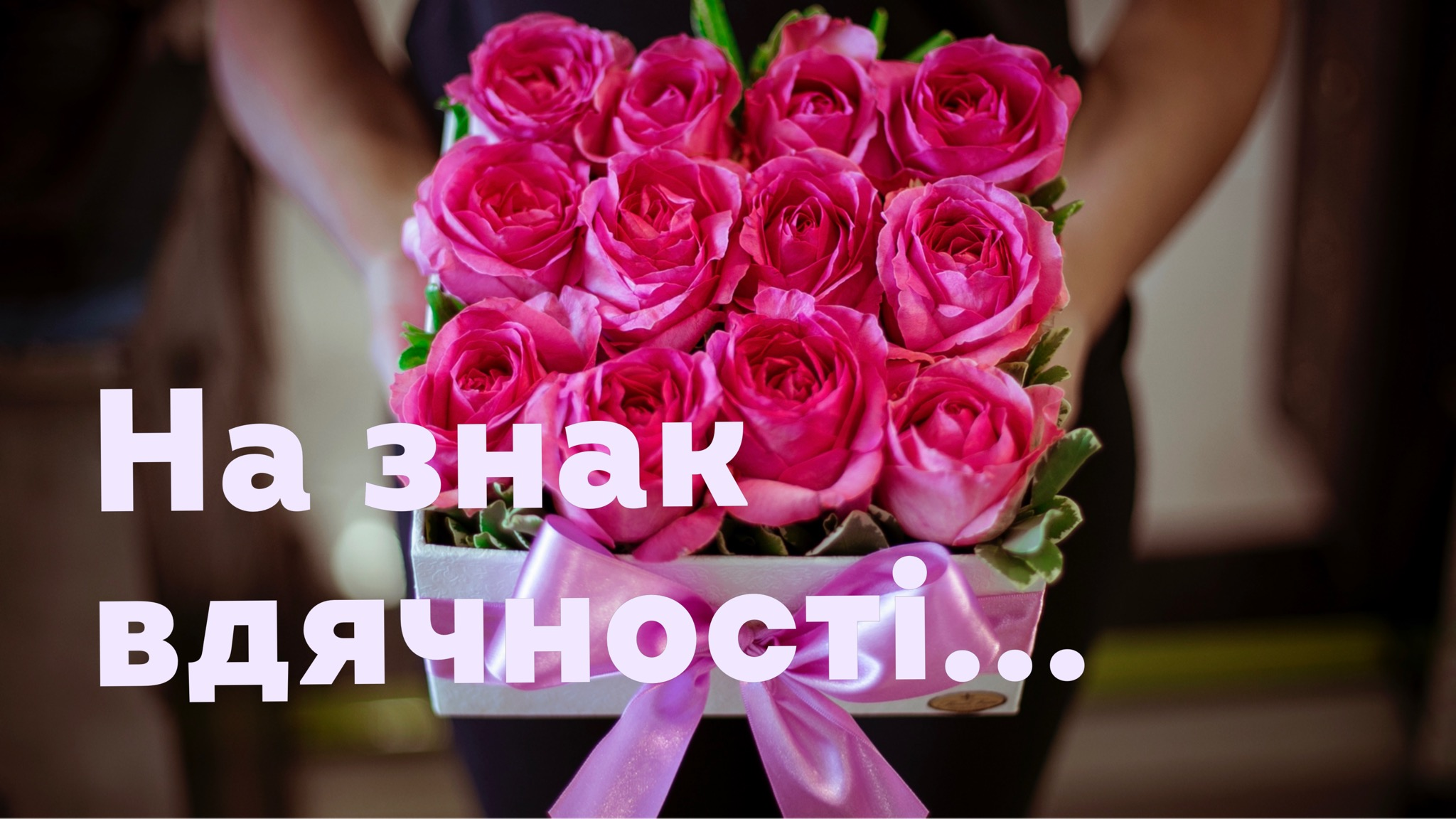 How to express gratitude in Ukrainian