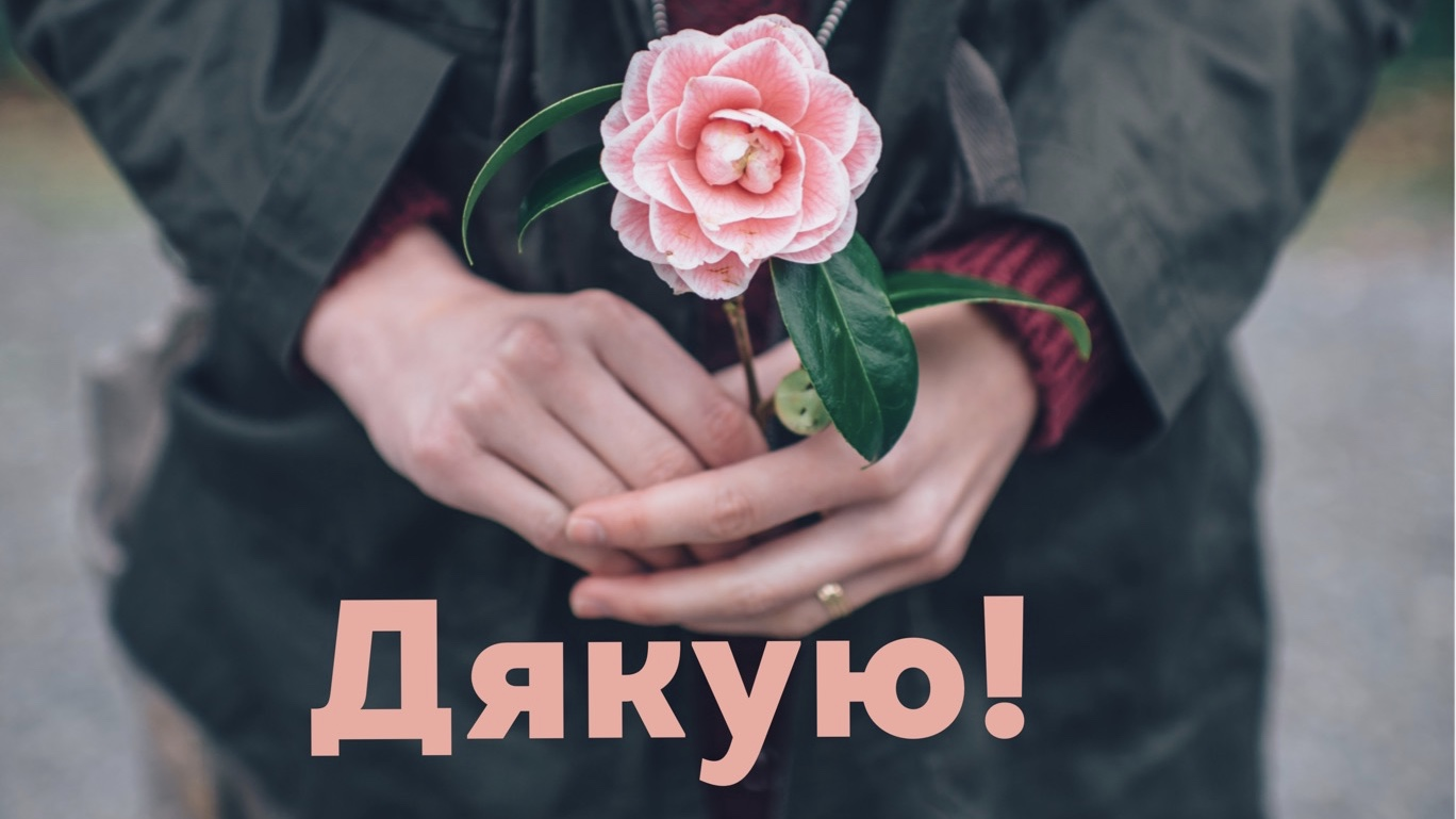 word for thank you in Ukrainian