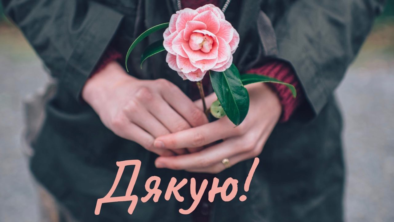 "How to say ""thank you"" in Ukrainian: 8 useful expressions (with audio)"