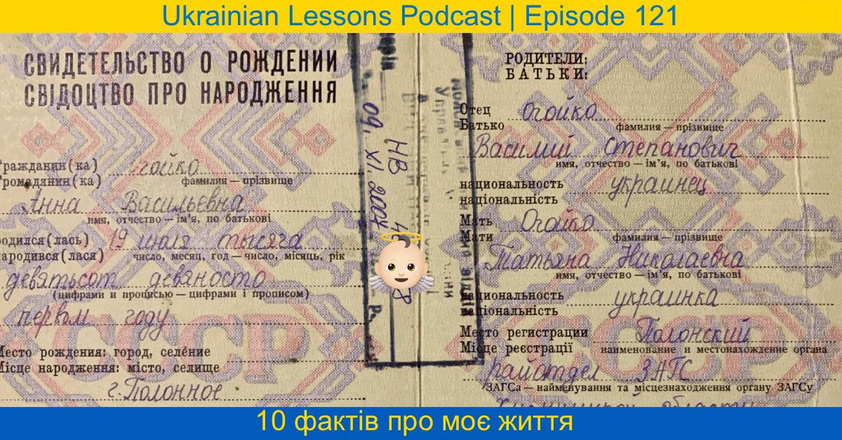 ULP 4-121 | 10 цікавих фактів про моє життя | Ukrainian Lessons Podcast Season 4