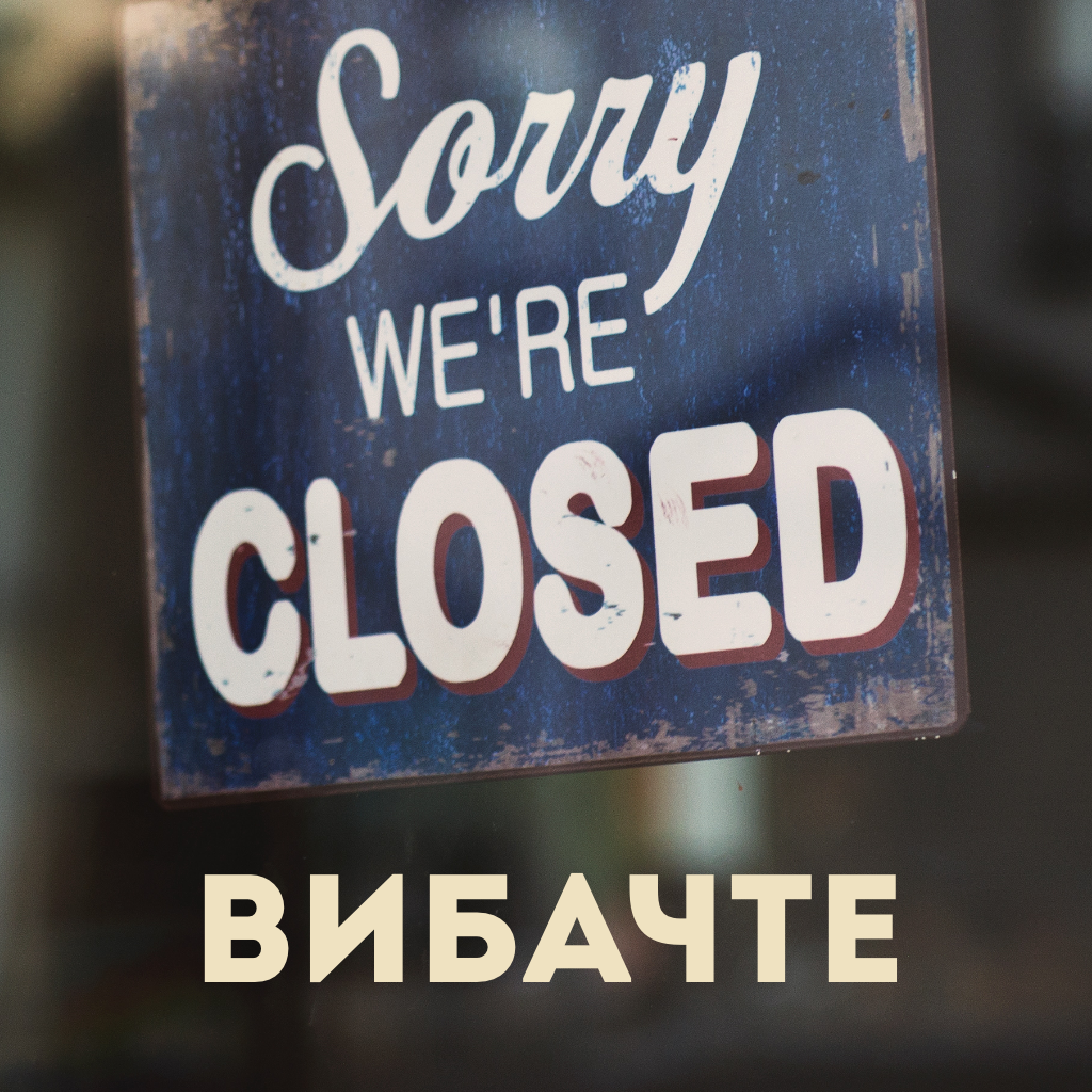 sorry in Ukrainian