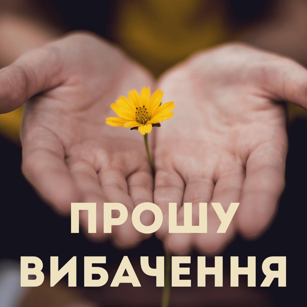 forgive me in ukrainian