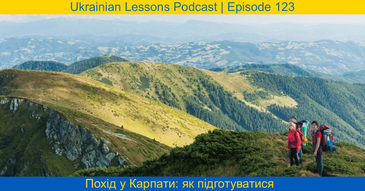 ULP 4-123 | Похід у Карпати: як підготуватися | Ukrainian Lessons Podcast Season 4