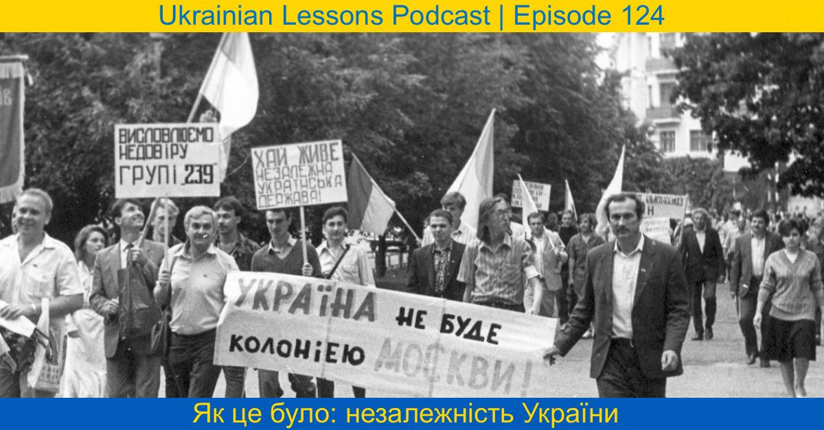 ULP 4-124 | Як це було: незалежність України | Ukrainian Lessons Podcast Season 4