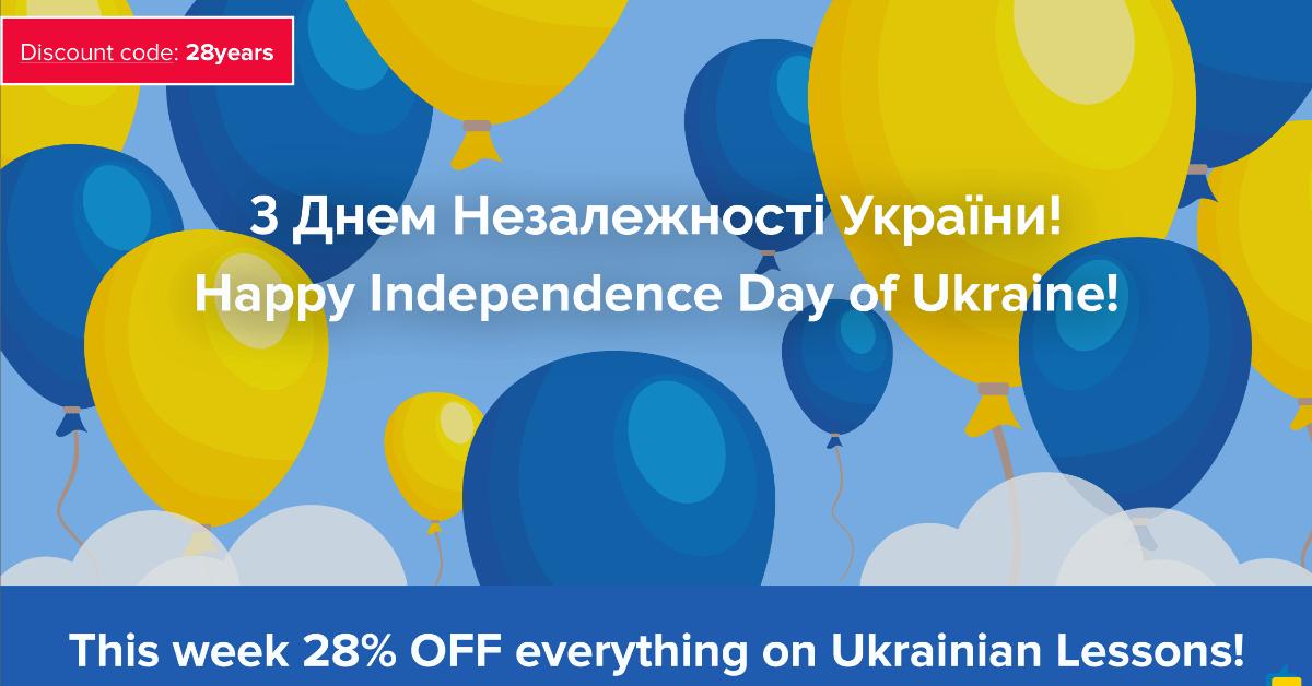 З Днем Незалежності України! – Happy Independence Day of Ukraine!