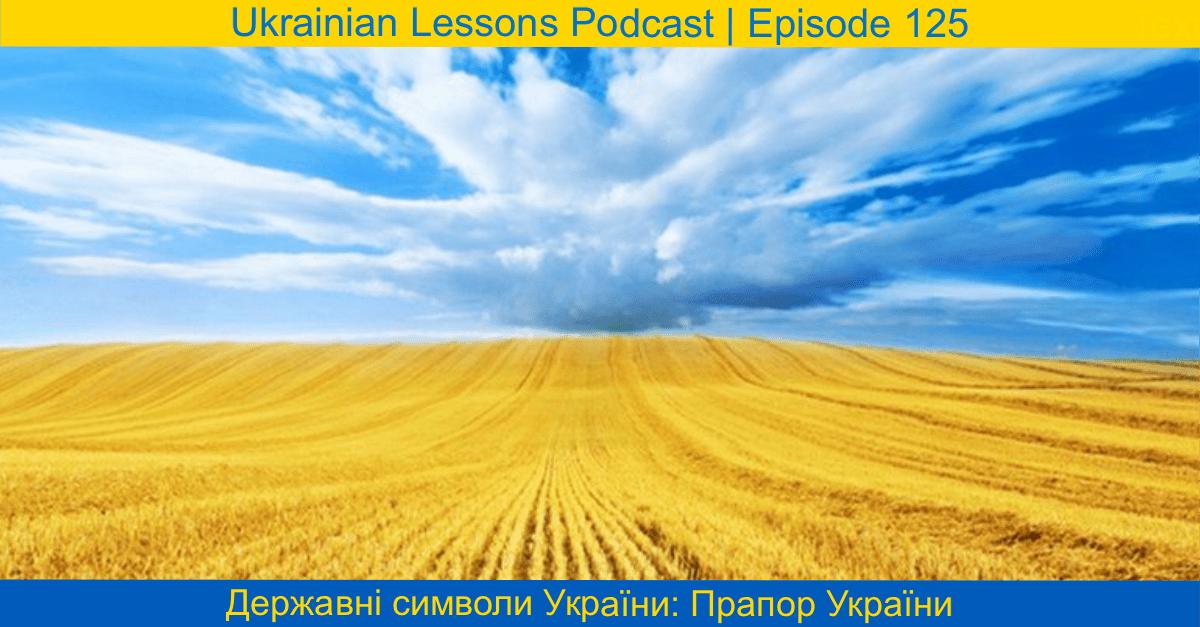 ULP 4-125 | Державні символи України: Прапор України| Ukrainian Lessons Podcast Season 4