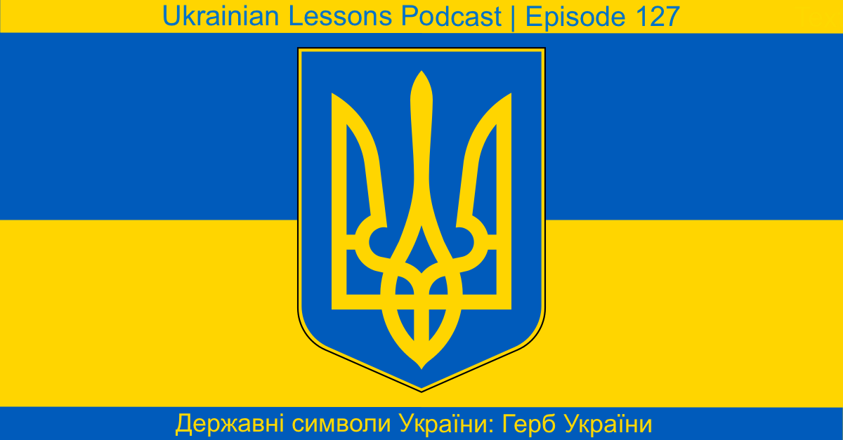 Ukrainian Lessons: Podcast & Study Resources - Ukrainian Lessons