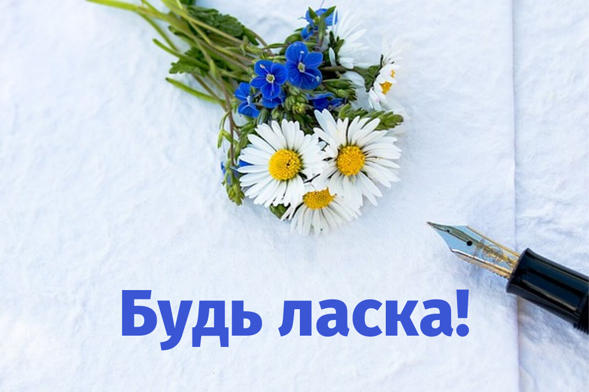 respond to thank you in Ukrainian