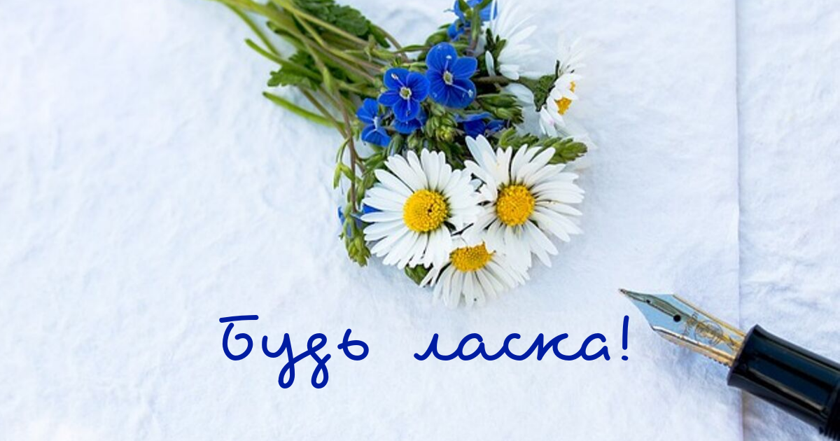 6 ways to say You are Welcome in Ukrainian